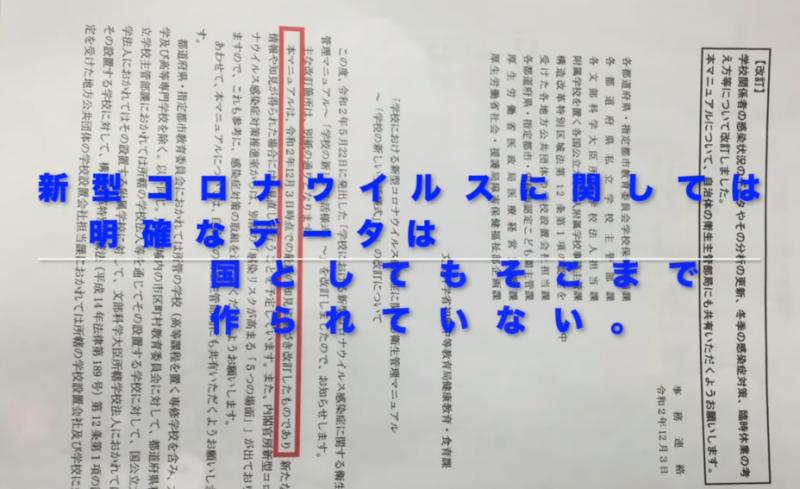 日本文部科学省